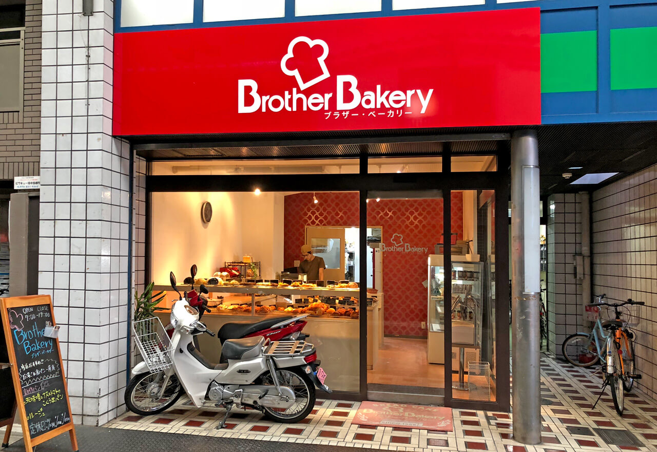 Brother Bakery ブラザー・ベーカリー